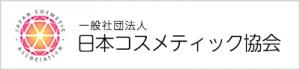 日本コスメティック協会