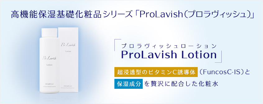 高機能保湿基礎化粧品シリーズ「ProLavis(プロラヴィッシュ)」「ProLavis Lotion」超浸透型のビタミンC誘導体(FuncosC-IS)と保湿成分を贅沢に配合した化粧水